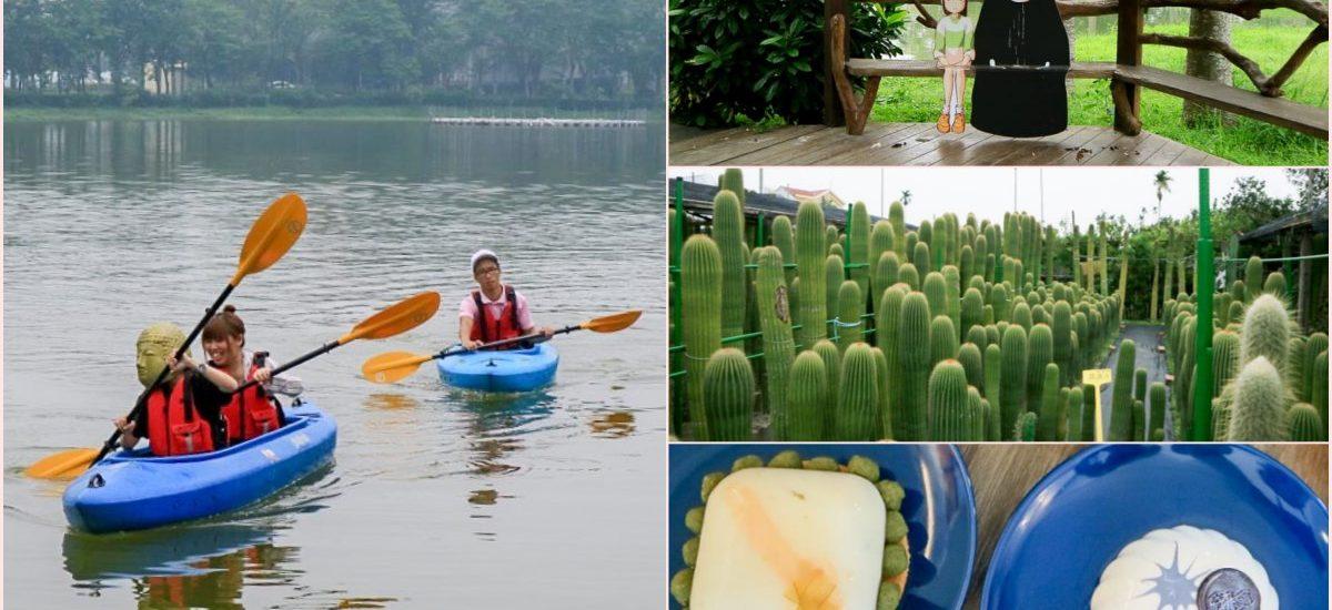 彰化景點推薦明道大學、花田村、仙人掌公園、北斗小京都、缺。甜點夢,好拍好玩1日遊