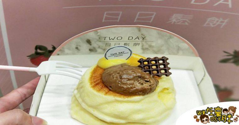 Two day日日鬆餅 超柔軟舒芙蕾鬆餅(高雄巨蛋B1快閃店)