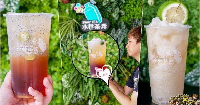 水巷茶弄 獨家膠原晶鑽小紫蘇QQ冰涼超好喝<白玉珍珠免費加>!