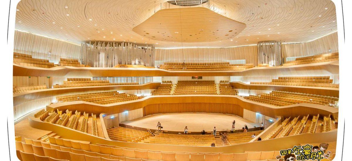 衛武營國家藝術文化中心 夢幻音樂廳搶先看