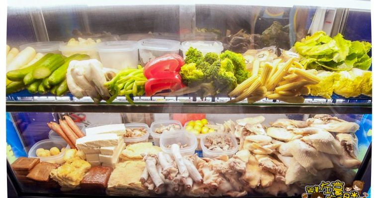 高雄美食 鮮鹽堂泰式鹽水雞 消暑輕食酸甜開胃~超過40種好料隨你配!