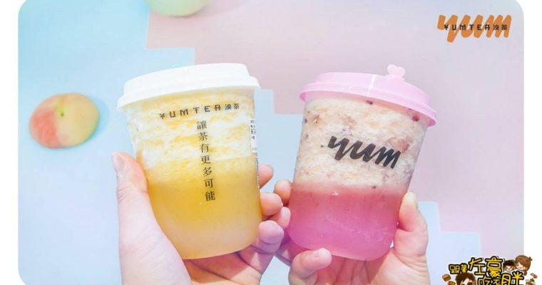 高雄最新網美飲料店 泱茶Yumtea 甜心珍珠顏值破錶引爆北高雄