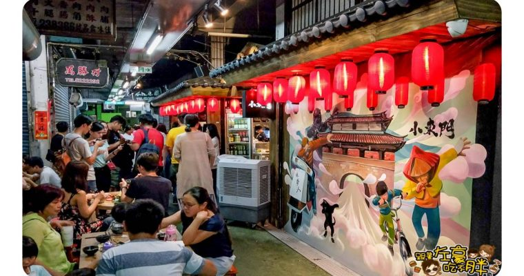 小東門蒸烤鮮飯食 新竹美食燒烤丼飯專賣x台灣版怪獸大廈