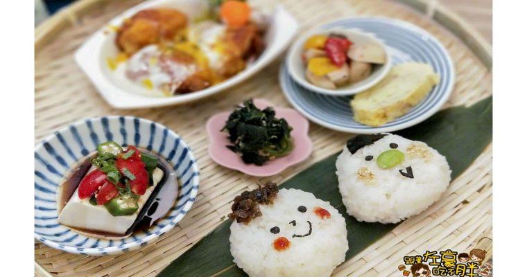 高雄早午餐 開動了日本家庭料理 超萌笑臉飯糰!療癒系餐點推薦~