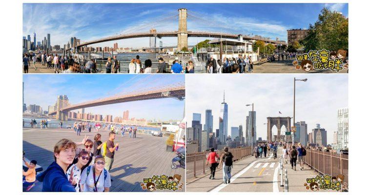 [美國旅遊] 紐約歷史地標 布魯克林大橋(Brooklyn bridge)!最古老的懸索橋之一 (提供地鐵交通路線圖)