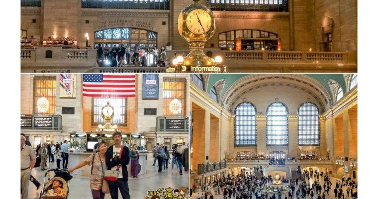 [美國旅遊] 紐約中央車站 美國最繁忙的火車站 世界公共建築空間最大的鐵路車站!