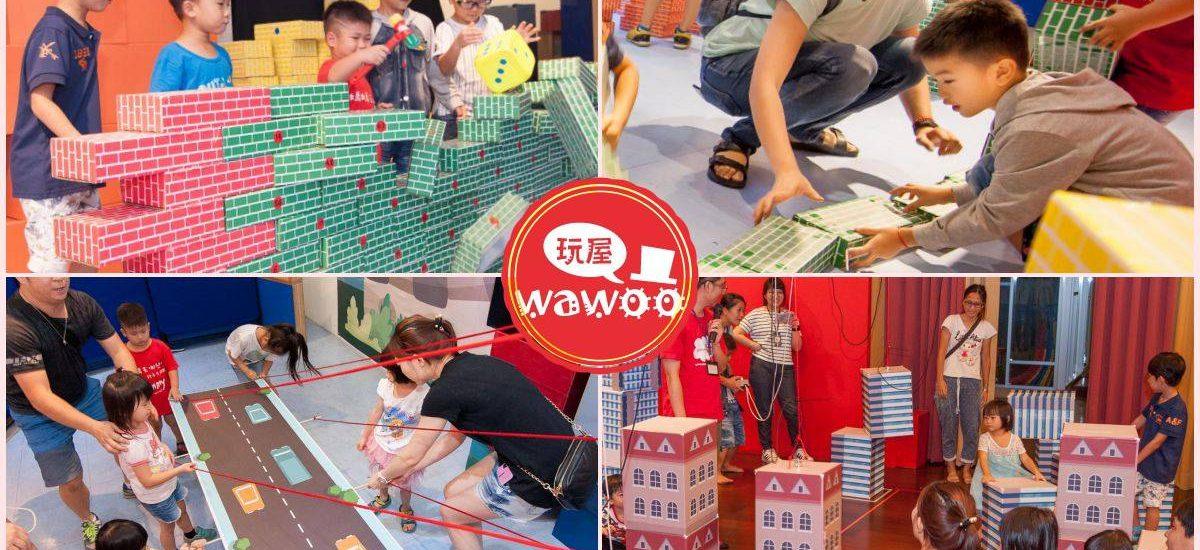 高雄旅遊 玩屋Wawoo兒童創意空間 假日遊樂好去處 邊玩邊學親子活動推薦