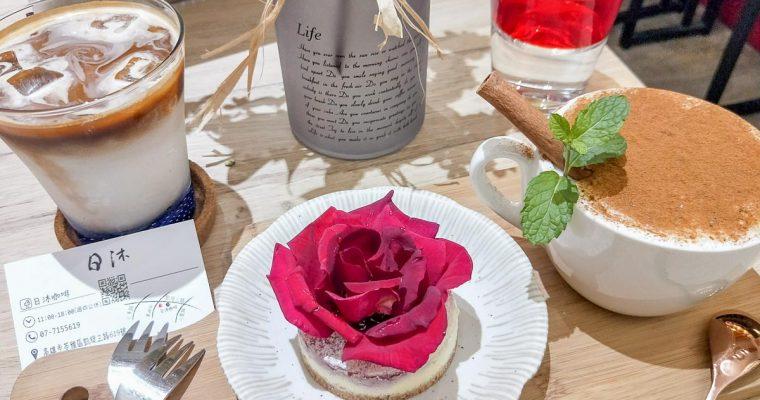 高雄美食日沐咖啡,日賣7小時超限量告白系玫瑰起司蛋糕~約會咖啡推薦