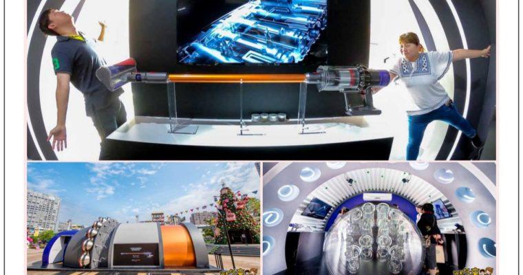 Dyson V10科技博物館,巨無霸吸塵器x小型科工館,免費參觀in漢神巨蛋