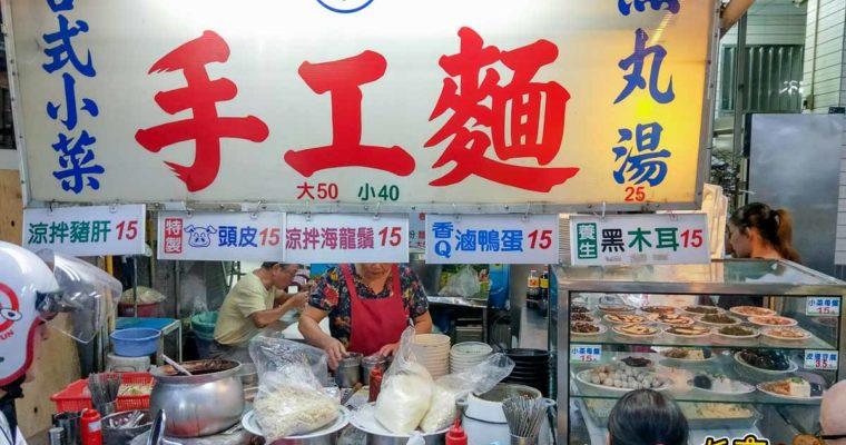 屏東美食 永手工麵 必點涼拌豬肝,小菜通通15元~民族觀光夜市人氣店