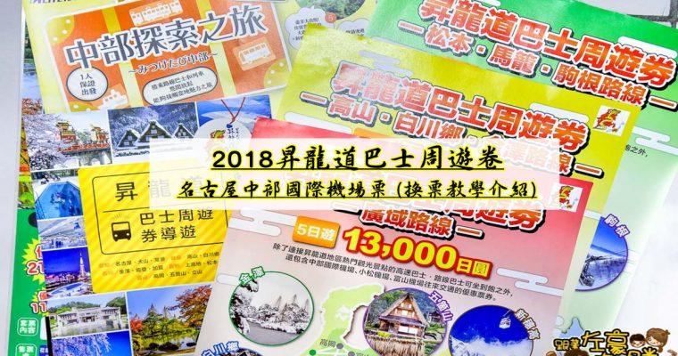 2018昇龍道巴士周遊卷|名古屋中部國際機場票 (換票教學介紹)