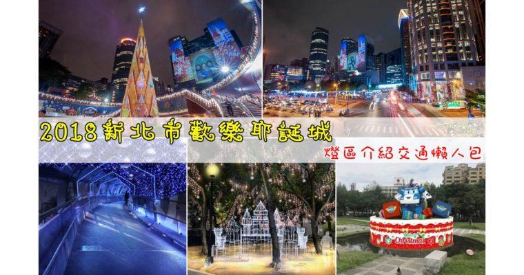 2018新北耶誕城 全球唯一3D光雕投影耶誕樹!燈區介紹交通懶人包~星際風來襲