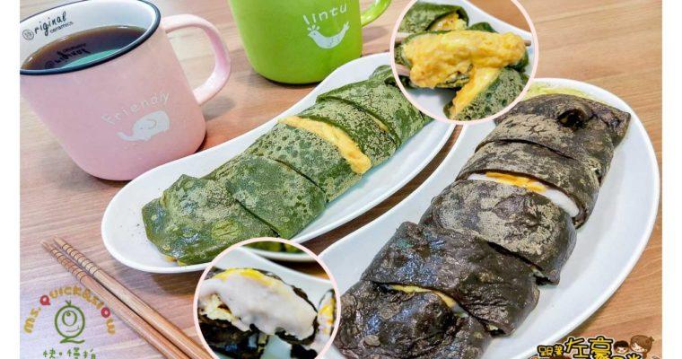 高雄早午餐 快慢拍小姐手作蛋餅~超Q彈抹茶蛋餅,清爽系蛋餅推薦!