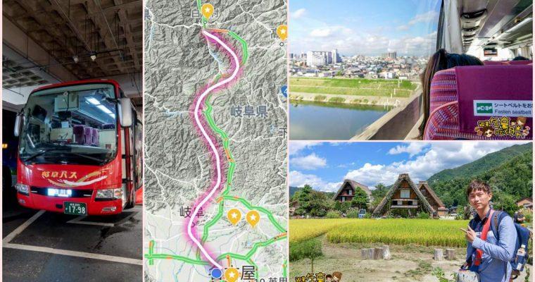 2018昇龍道巴士周遊卷 搭乘高速巴士前進入白川鄉合掌村 教學步驟~