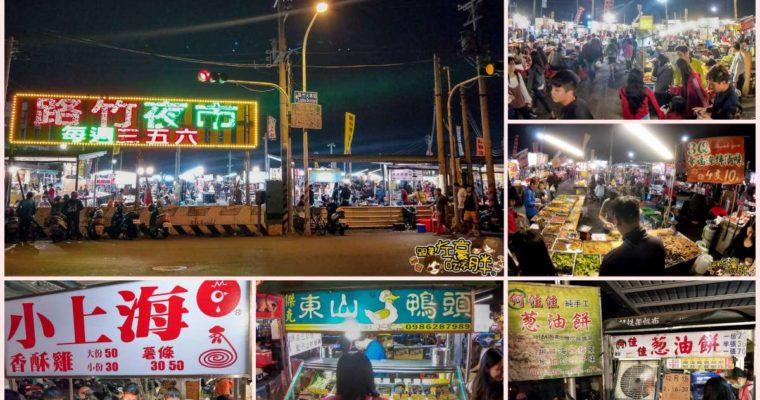 高雄旅遊 路竹夜市 每週三五六 在地美食大集合(附免費停車場)