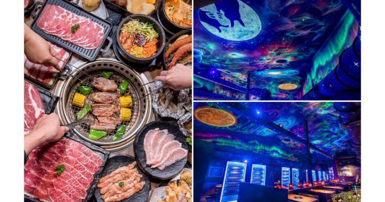 高雄吃到飽 超壯觀宇宙極光下吃燒烤 開烤BAR 肉品海鮮甜點無限吃到飽!