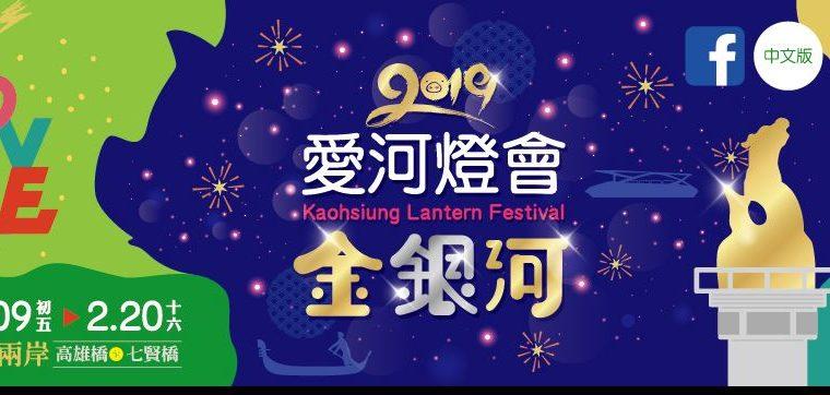 2019高雄燈會超級懶人包~愛河、岡山、旗山、佛光山燈會總整理
