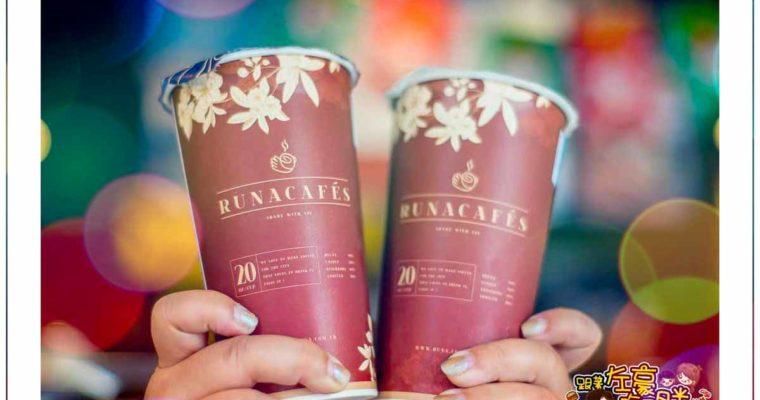 高雄嚕娜咖啡Runa cafe's 奶茶控必衝~鴛鴦ㄋㄟㄋㄟ買1送1,只有10天