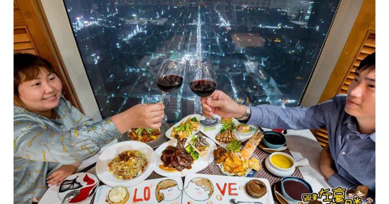 高雄最高情人節餐廳「融中式。新作」星光約會放閃閃~50樓高空景觀餐廳,浪漫破錶推薦