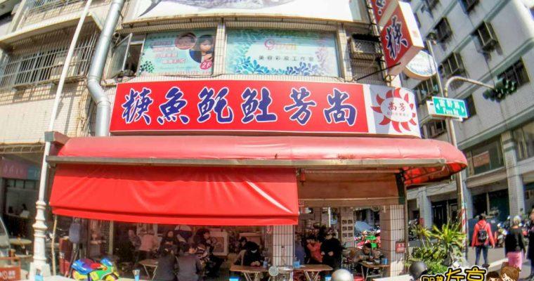 高雄美食 尚芳𩵚魠魚專賣店 鹽埕超過20年魚焿小吃太涮嘴!