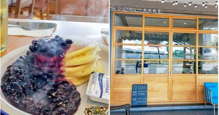 高雄早午餐 一點點輕食 必吃藍莓爆炸多鬆餅~日式清新風鬆餅小店