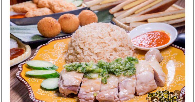 受保護的文章:[高雄美食]老巴剎~超霸氣海南雞腿飯~巨蛋周邊平價東南亞料理推薦